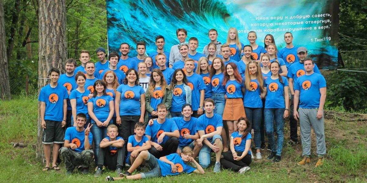 Христианский молодёжный лагерь