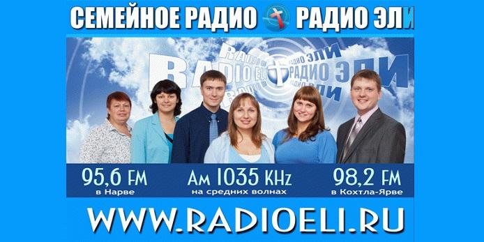 Семейное Радио Эли