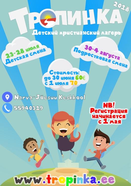 """Детский христианский лагерь """"Тропинка"""". Детская смена (с 8-11 лет)."""